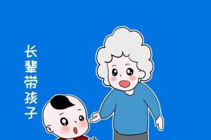 爷爷奶奶的教育对孩子的影响有哪些