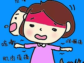 流感高发季节如何防止孩子中招?